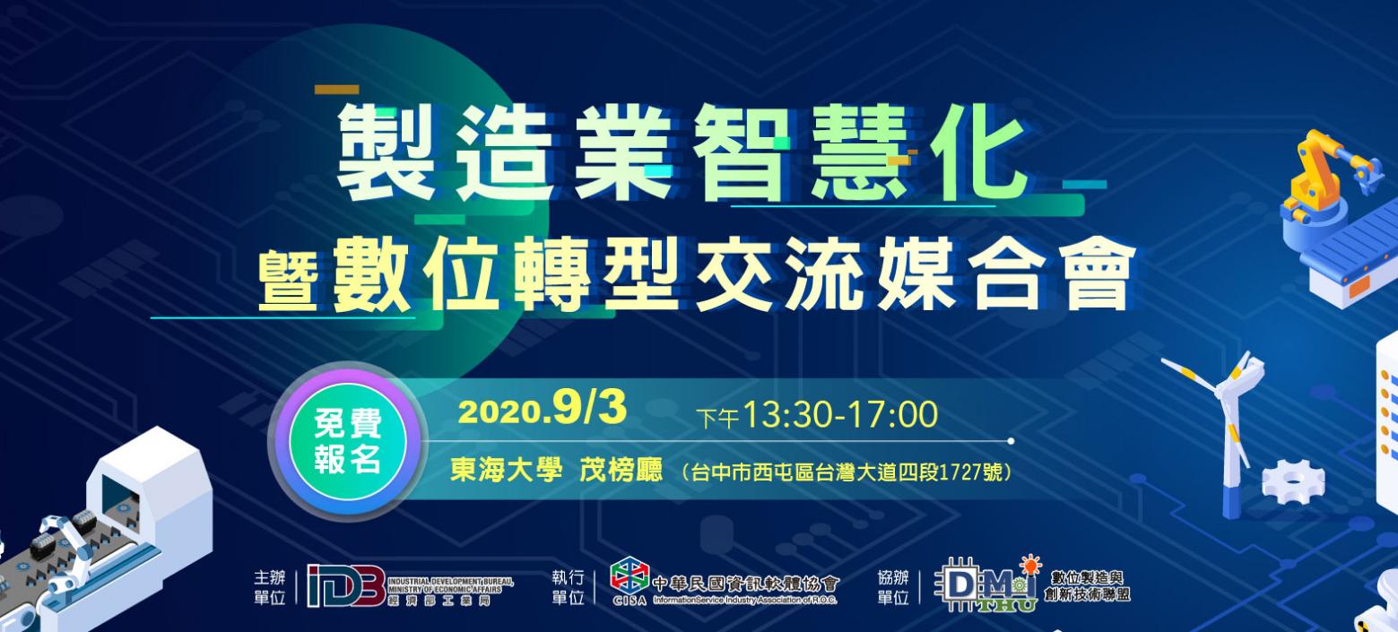 快思團隊受邀參加「製造業智慧化暨數位轉型交流媒合會」