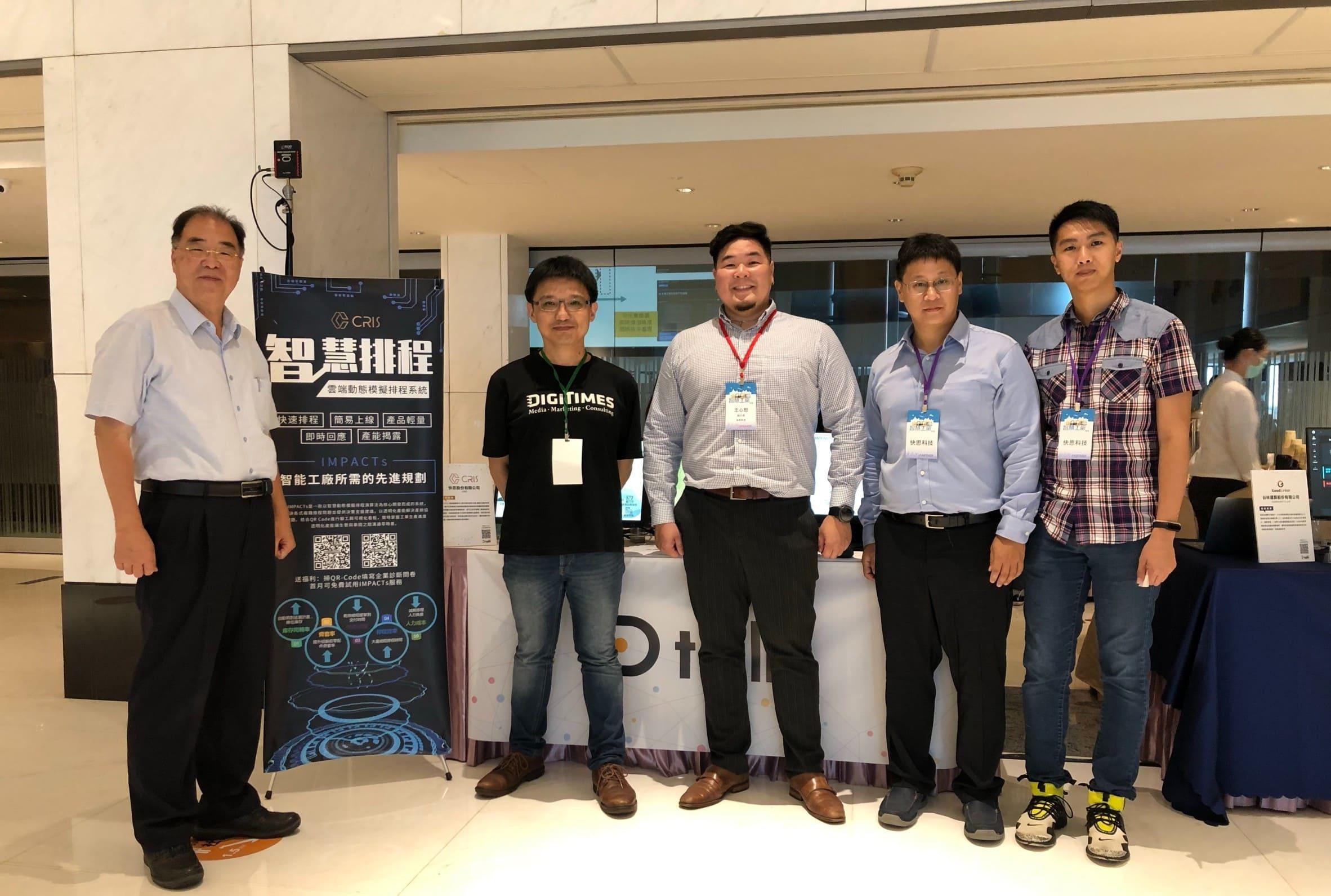 快思團隊參加 2020 DigiTimes 智慧工廠論壇活動