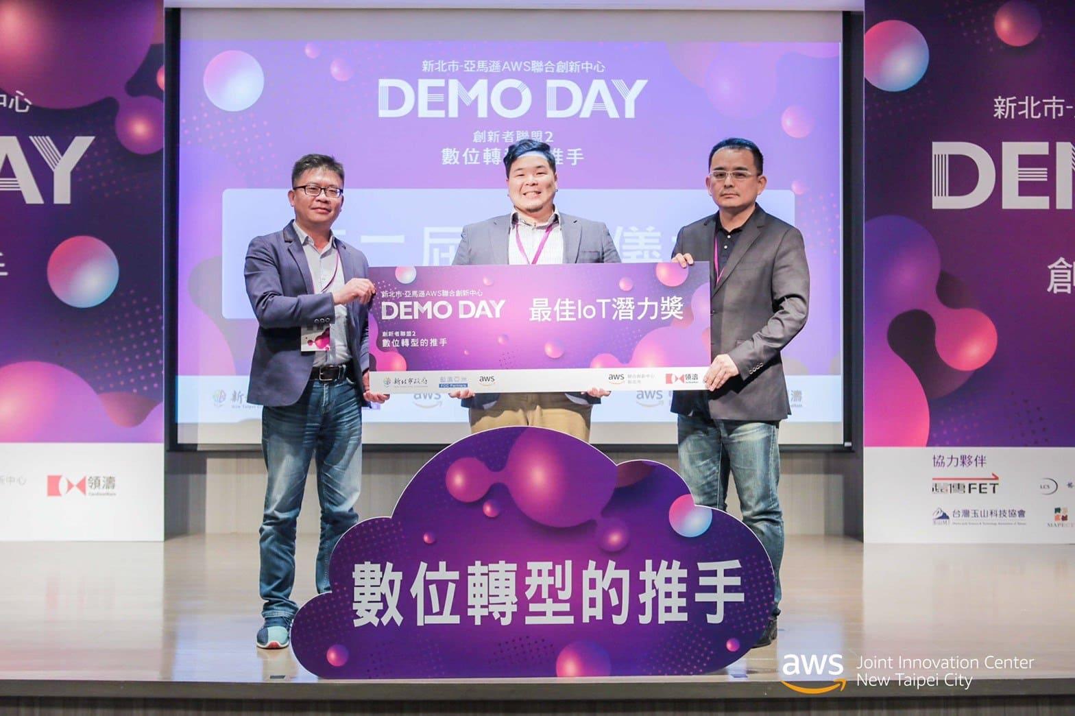 快思團隊於 AWS Demo Day 活動中獲得最佳 IoT 潛