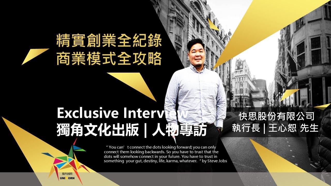 獨角傳媒創業專訪 快思股份有限公司 | 執行長 | 王心恕