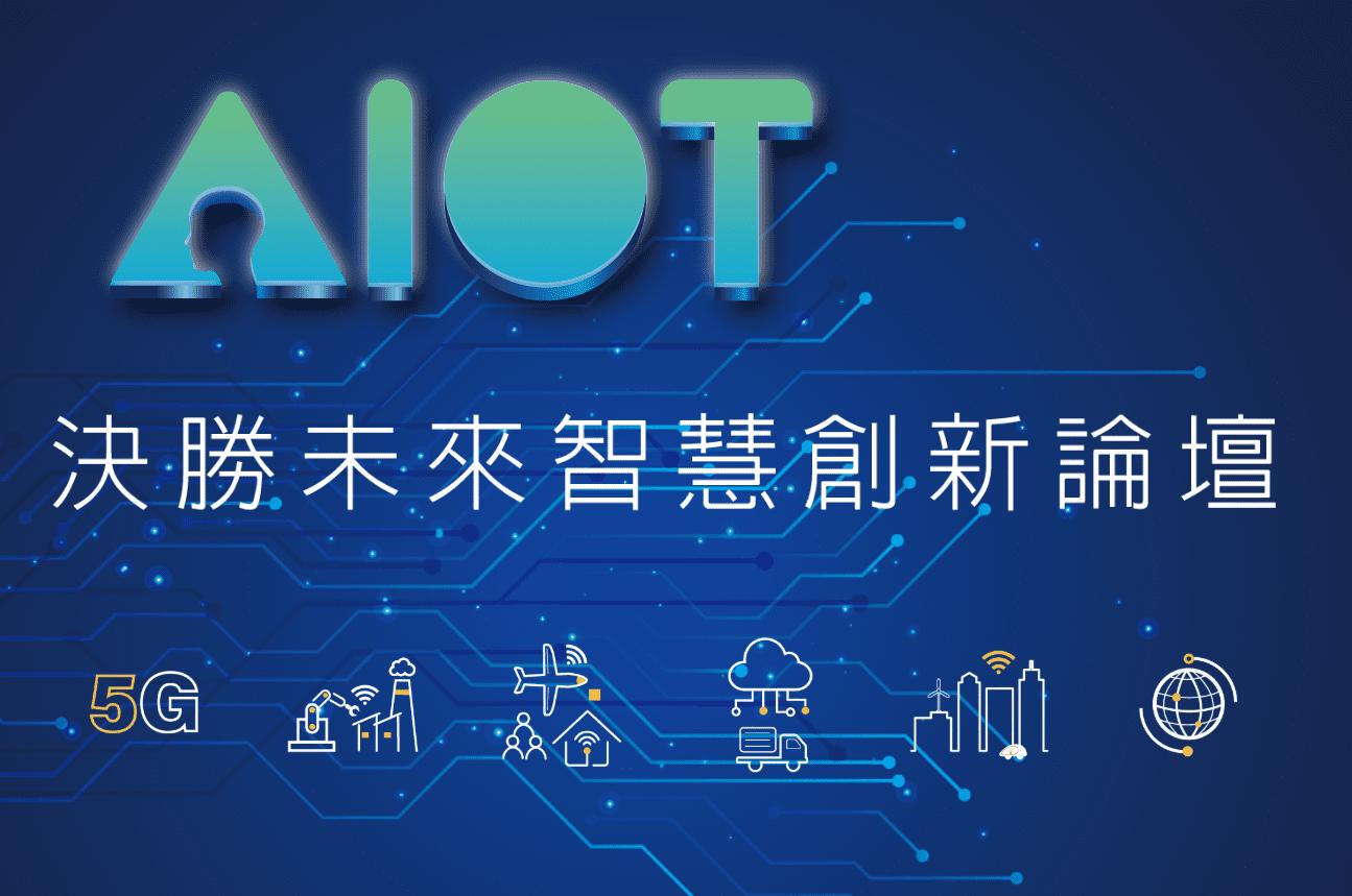 快思受邀參與 2020 AWS 5G x AIoT決勝未來智慧創