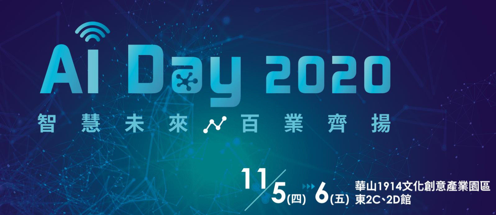 快思團隊 @AI DAY 2020 11/5 11/6